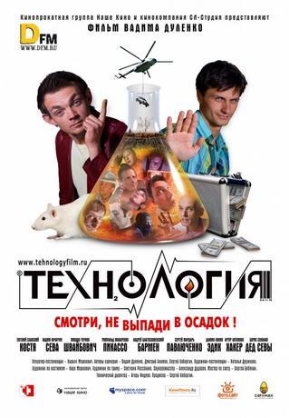 Технология (2008) DVDRip