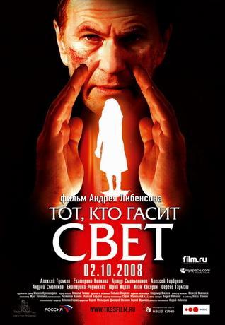 Тот, кто гасит свет (2008) DVDRip
