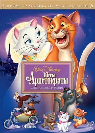 Коты-аристократы / The AristoCats (1970) DVDRip