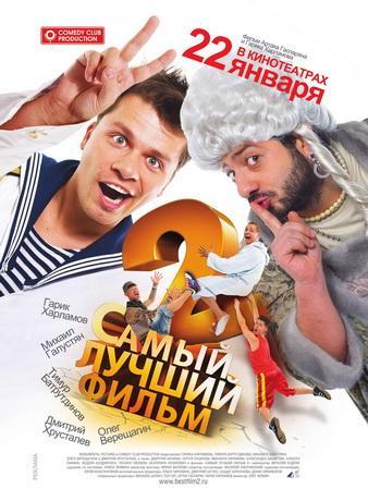 Самый лучший фильм 2 (2009) DVDRip