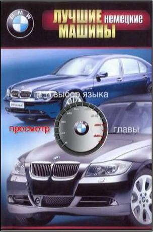 Лучшие машины мира: bmw (2007) dvdrip