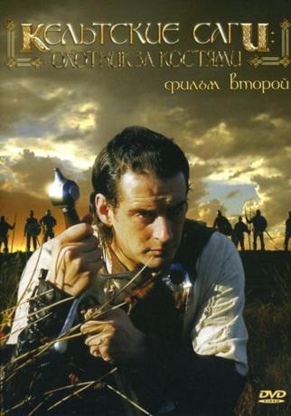 Кельтские саги: Охотник за костями / Finding Fortune (2003) DVDRip