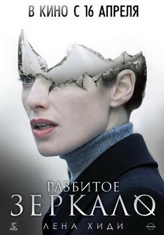 Разбитое зеркало / The Brøken (2008) DVDRip