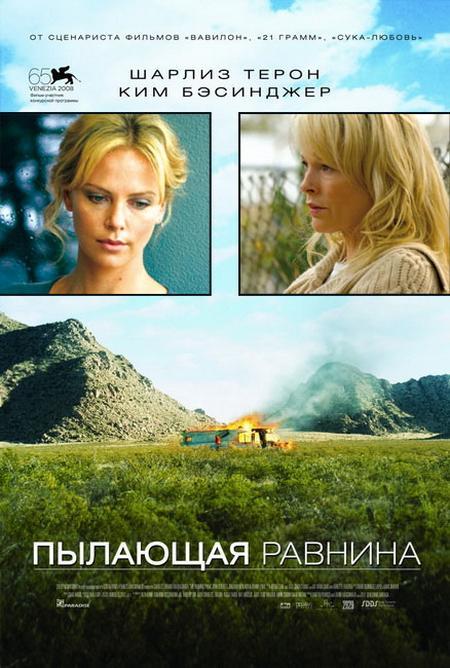 Пылающая равнина / The Burning Plain (2008) DVDRip