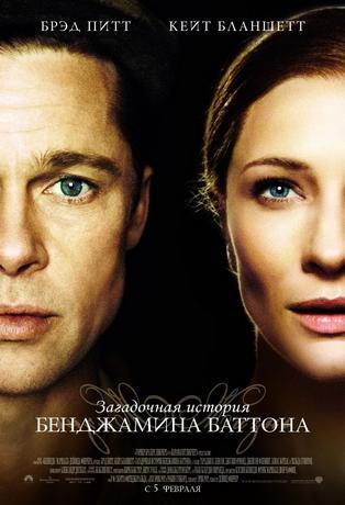 Загадочная история Бенджамина Баттона / The Curious Case of Benjamin Button (2008) DVDRip