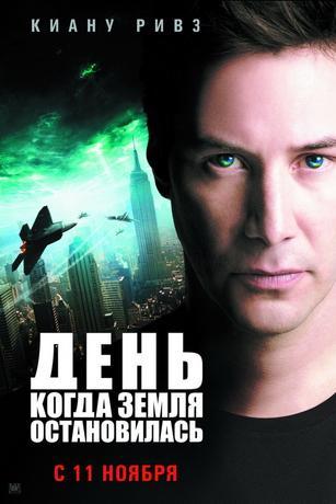 День, когда Земля остановилась / The Day the Earth Stood Still (2008) DVDRip