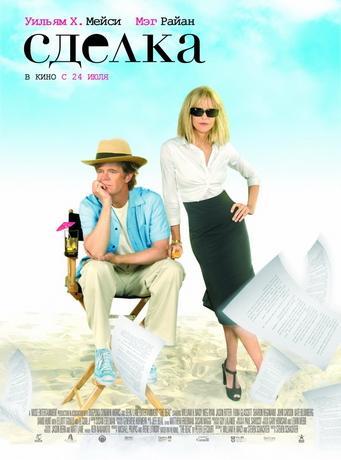 Сделка / The Deal (2008) DVDRip
