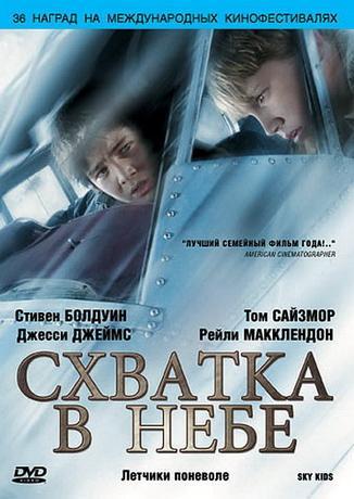Схватка в небе / The Flyboys (2008) DVDRip