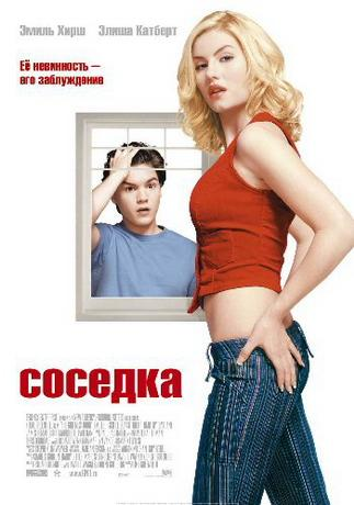 Соседка / The Girl Next Door (2004) DVDRip