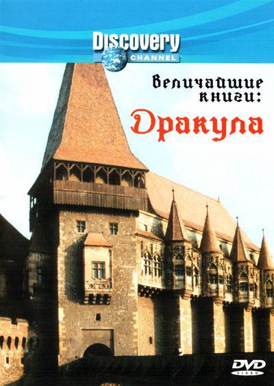 Discovery Величайшие книги: Дракула (2006) DVDRip