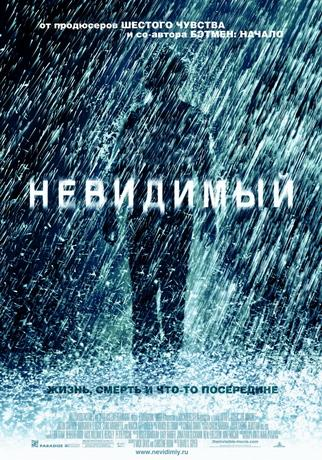 Невидимый / The Invisible (2007) BDRip