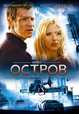 Остров / The Island (2005) DVDRip