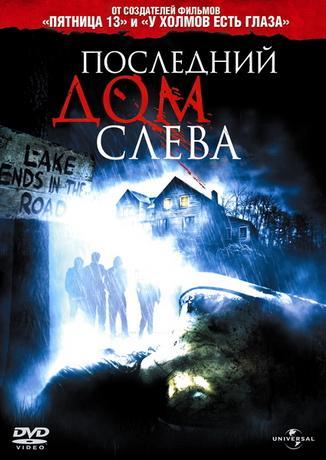 Последний дом слева / The Last House on the Left (2009) DVDRip