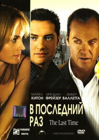 В последний раз / The Last Time (2006) DVDRip