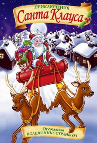 Приключения Санта Клауса / The Life & Adventures of Santa Claus (2000) DVDRip