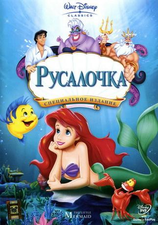 Русалочка / The Little Mermaid (1989) DVDRip