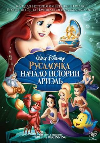 Русалочка: Начало истории Ариэль / The Little Mermaid: Ariel's Beginning (2008) DVDRip