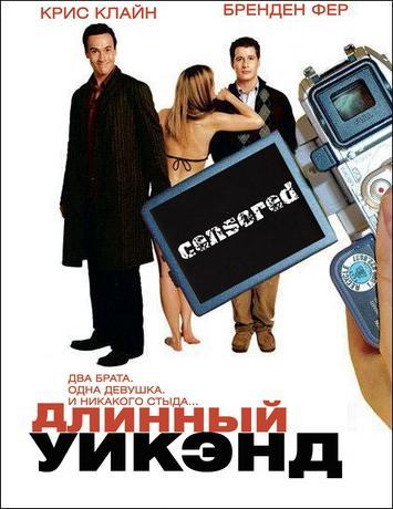 Длинный уик-энд / The Long Weekend (2005) DVDRip