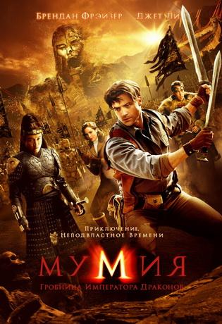 Мумия: Гробница Императора Драконов / The Mummy: Tomb of the Dragon Emperor (2008)