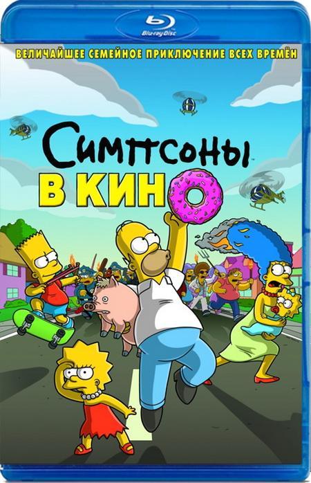 Симпсоны в кино / The Simpsons Movie (2007) BDRip
