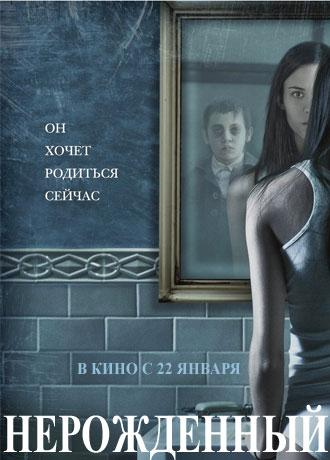 Нерожденный / The Unborn (2009) DVDRip