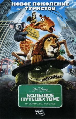 Большое путешествие / The Wild (2006) DVDRip