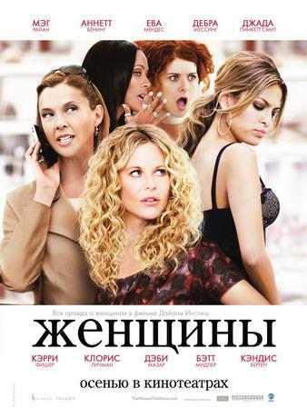 Женщины / The Women (2008) DVDRip