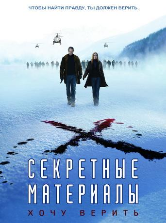Секретные материалы: Хочу верить / The X-Files: I Want to Believe (2008) DVDRip