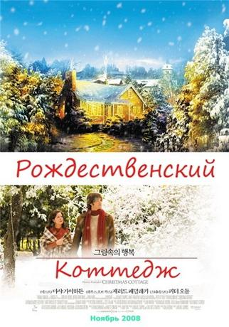 Рождественский коттедж / Thomas Kinkade's Home for Christmas (2008) DVDRip