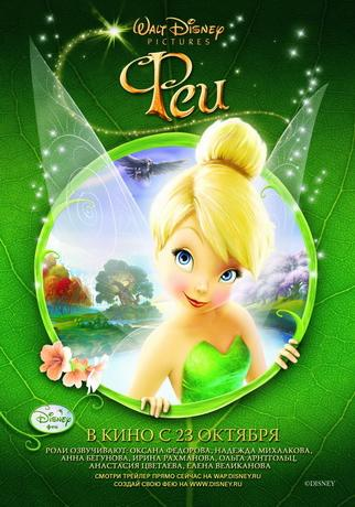 Феи / Tinker Bell (2008) DVDRip