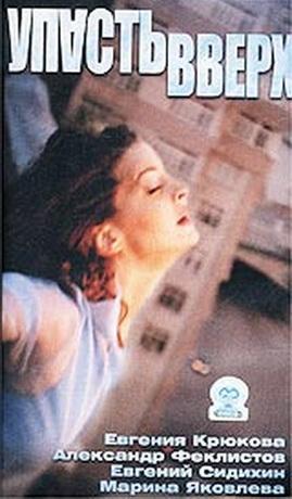 Упасть вверх (2002) DVDRip