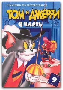 Том и Джерри - Коллекция из 10 дисков (DVDRip)