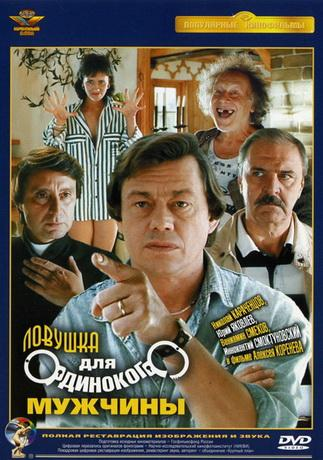 Ловушка для одинокого мужчины (1990) DVDRip