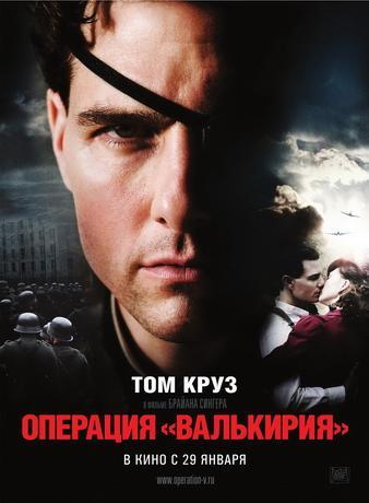 Операция Валькирия / Valkyrie (2008) DVDRip