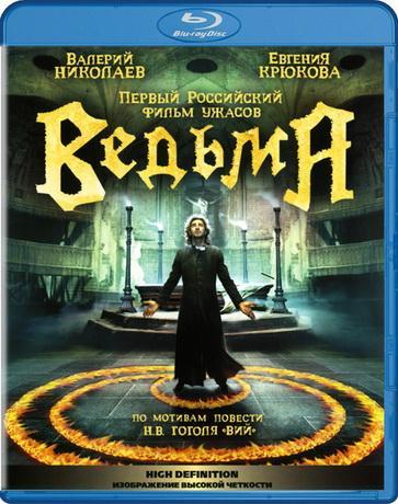 Ведьма (2006) BDRip