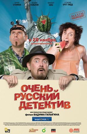 Очень русский детектив (2008) DVDRip