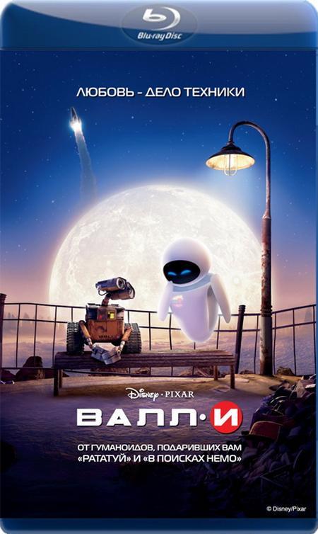 ВАЛЛ·І / ВАЛЛ·И / WALL·E (2008) BDRip