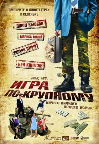 Игра по-крупному / War, Inc. (2008) DVDRip