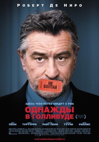 Однажды в Голливуде / What Just Happened (2008) DVDRip
