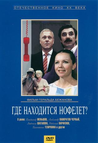 Где находится Нофелет? (1987) DVDRip