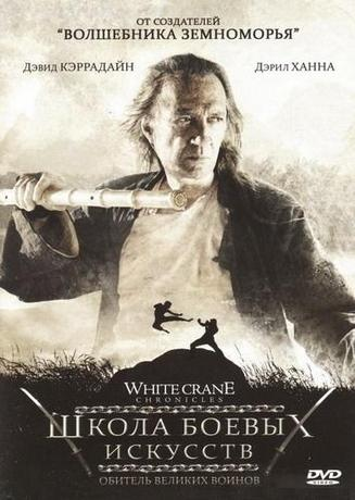 Школа боевых искусств / Kung Fu Killer (2008) DVDRip