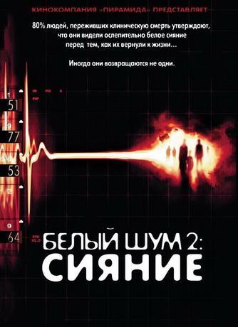 Белый шум 2: Сияние / White Noise 2: The Light (2007) DVDRip