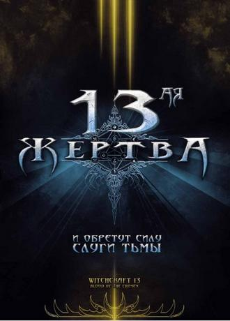 13-ая жертва / Witchcraft 13: Blood of the Chosen (2008) DVDRip