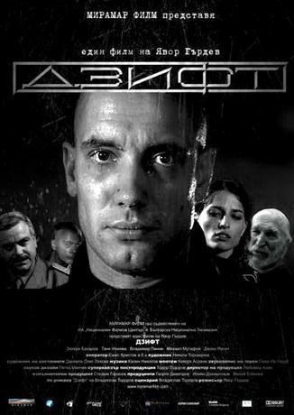 Гудрон / Zift (2008) DVDRip