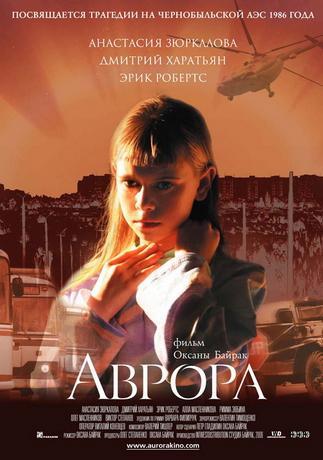 Аврора (2006) DVDRip