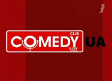 Comedy Club Ukraine - двадцять п'ятий випуск