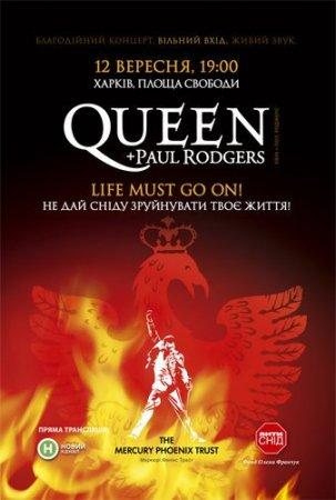 Queen in Kharkiv + Paul Rodgers (2008) TVRip
