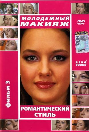 Молодежный макияж / The Style of make-up: Romantic View (2008) DVDRip