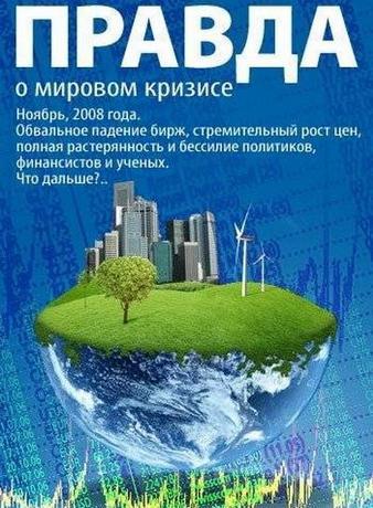 Правда о мировом кризисе (2009)