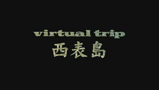 Virtual Trip Japan - Iriomote Island Taketomi Island